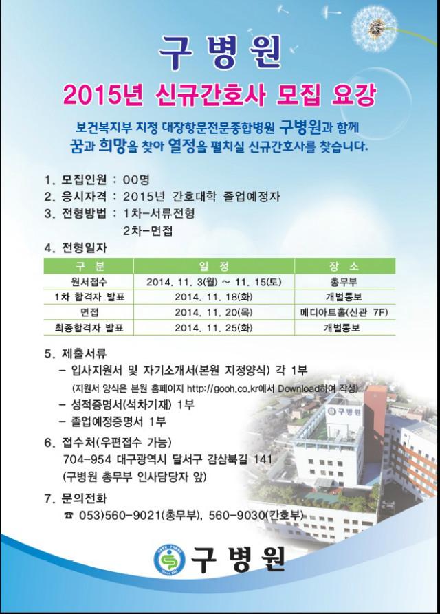 2015 구병원 신규간호사 채용.jpg