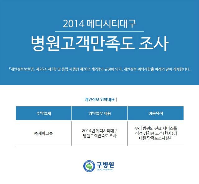 2014 메디시티대구(개인정보위탁내용)_구병원.jpg